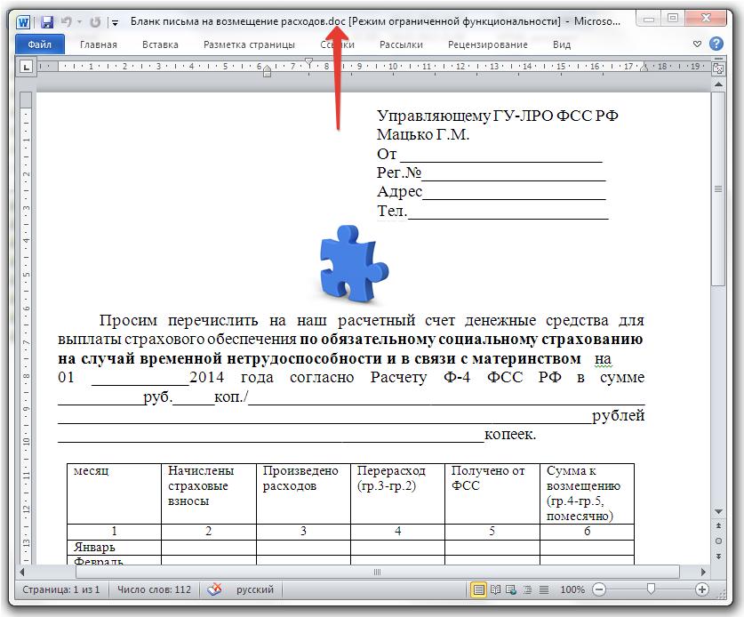 Как сделать из документа сделать книгу фото 953